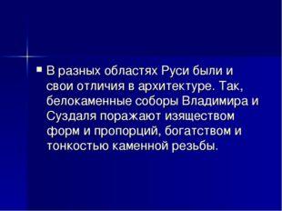 В разных областях Руси были и свои отличия в архитектуре. Так, белокаменные с