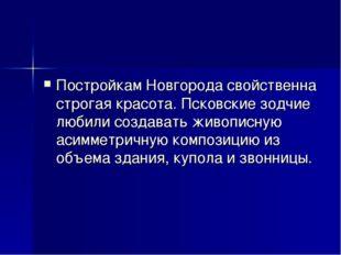 Постройкам Новгорода свойственна строгая красота. Псковские зодчие любили соз