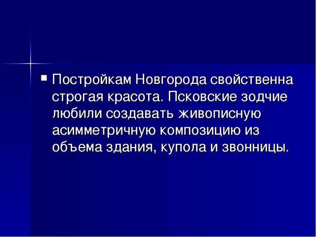Постройкам Новгорода свойственна строгая красота. Псковские зодчие любили соз...