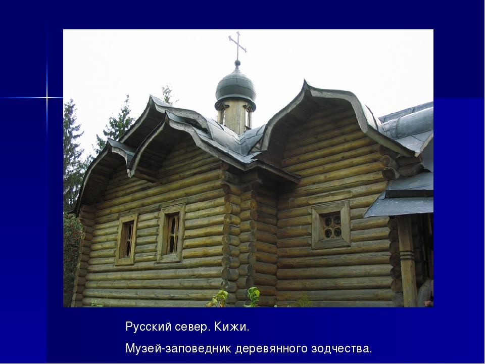 Русский север. Кижи. Музей-заповедник деревянного зодчества.