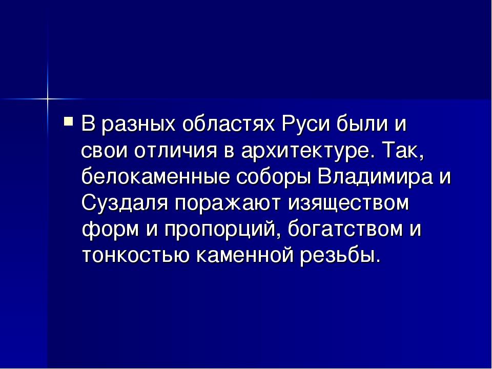 В разных областях Руси были и свои отличия в архитектуре. Так, белокаменные с...