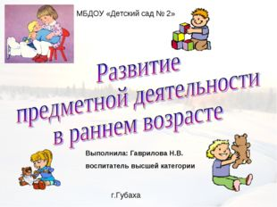 Выполнила: Гаврилова Н.В. воспитатель высшей категории МБДОУ «Детский сад №