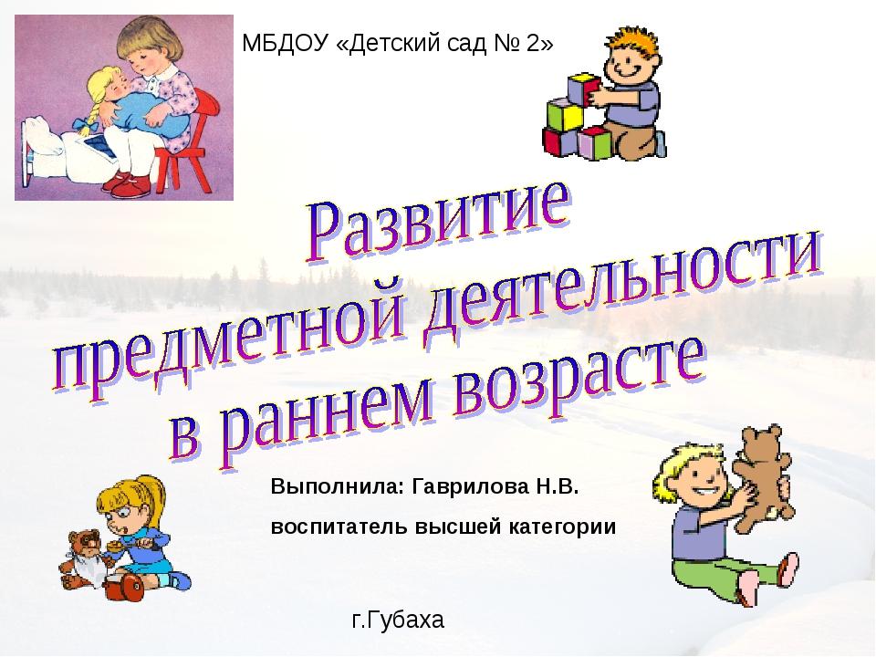 Выполнила: Гаврилова Н.В. воспитатель высшей категории МБДОУ «Детский сад №...