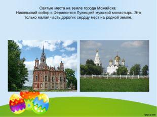 Святые места на земле города Можайска: Никольский собор и Ферапонтов Лужецкий