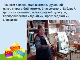 Начнем с посещения выставки духовной литературы в библиотеке. Знакомство с Б