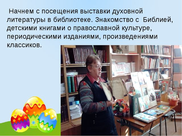 Начнем с посещения выставки духовной литературы в библиотеке. Знакомство с Б...