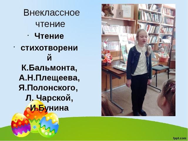 Внеклассное чтение Чтение стихотворений К.Бальмонта, А.Н.Плещеева, Я.Полонск...