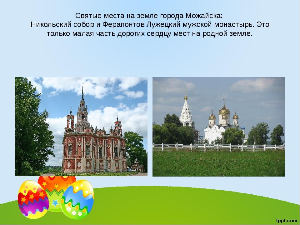 Святые места на земле города Можайска: Никольский собор и Ферапонтов Лужецкий...