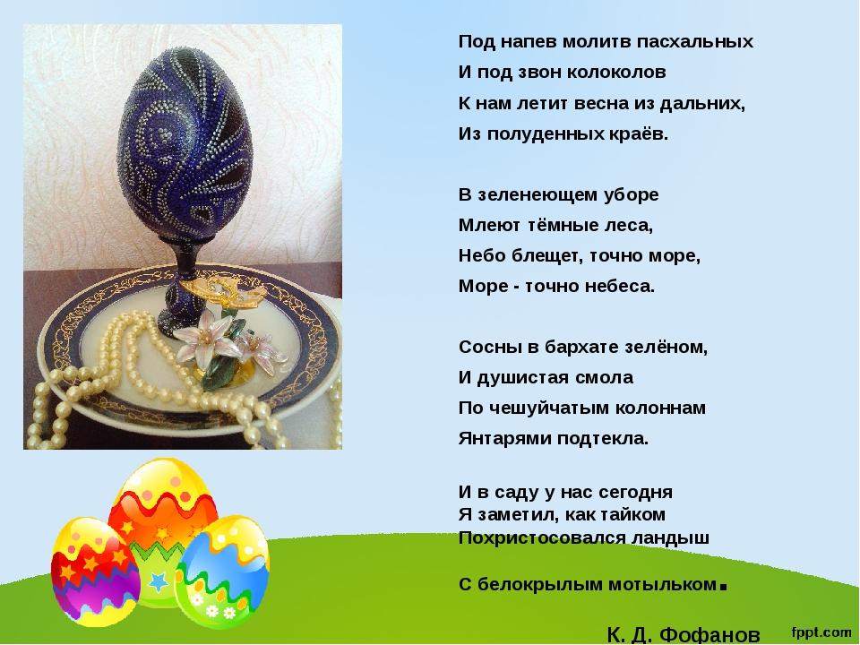 Под напев молитв пасхальных И под звон колоколов К нам летит весна из дальних...