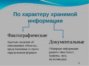 По характеру хранимой информации Фактографические Документальные Краткие свед