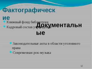 Фактографические Книжный фонд библиотеки Кадровый состав учреждения Документа