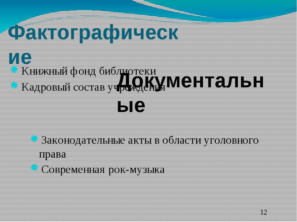 Фактографические Книжный фонд библиотеки Кадровый состав учреждения Документа...