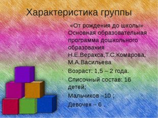 Характеристика группы «От рождения до школы» Основная образовательная програм