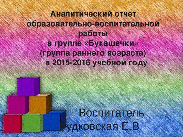 Аналитический отчет образовательно-воспитательной работы в группе «Букашечки»...