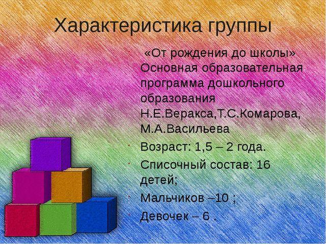 Характеристика группы «От рождения до школы» Основная образовательная програм...