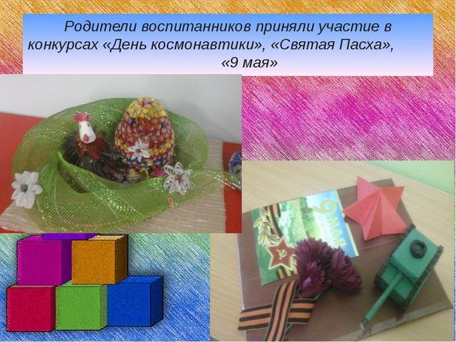 Родители воспитанников приняли участие в конкурсах «День космонавтики», «Свят...