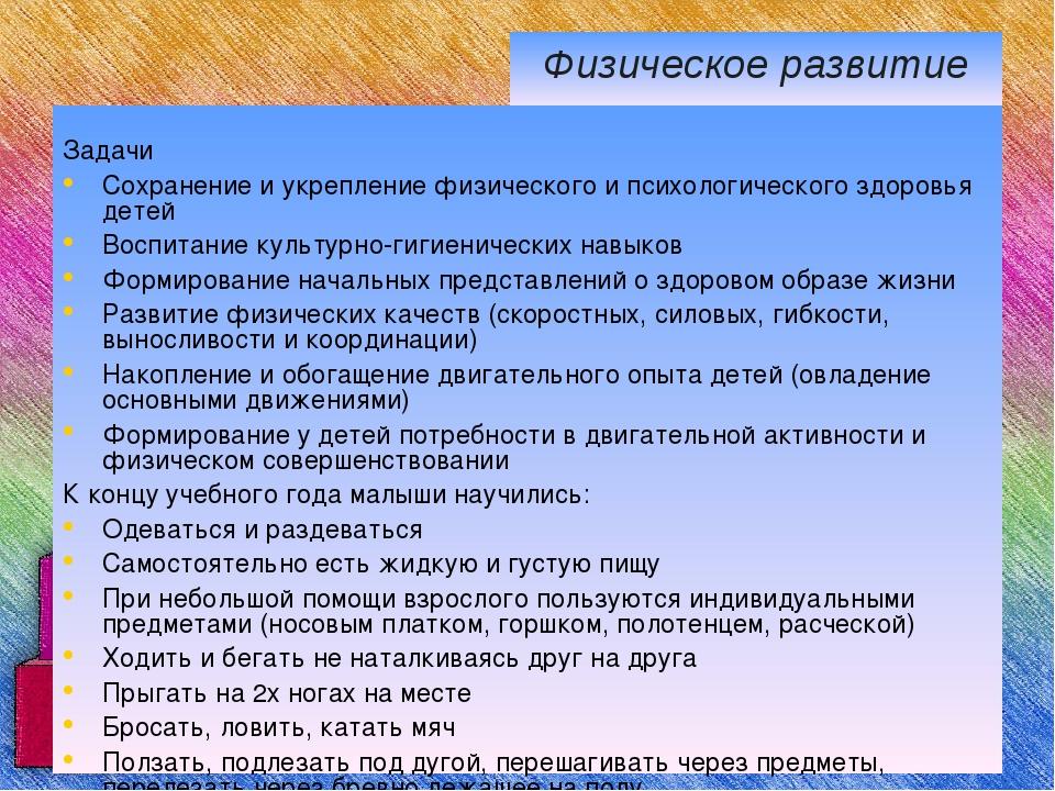 Физическое развитие Задачи Сохранение и укрепление физического и психологичес...