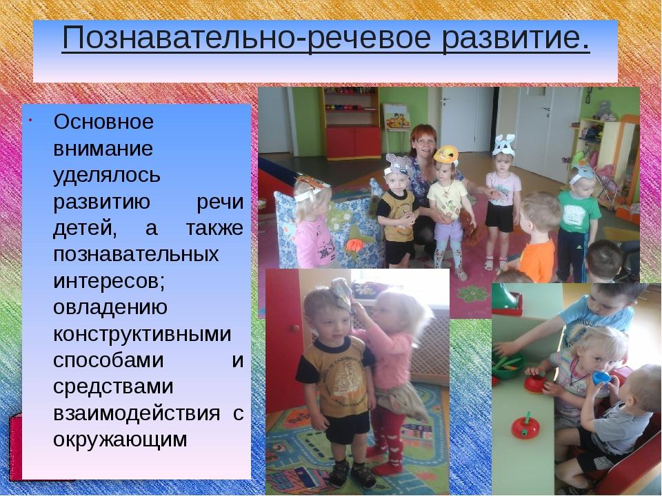 Познавательно-речевое развитие. Основное внимание уделялось развитию речи дет...