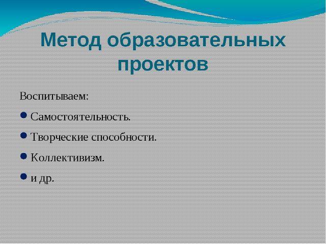 Метод образовательных проектов Воспитываем: Самостоятельность. Творческие спо...