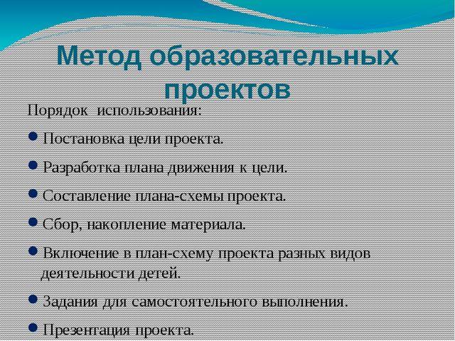 Метод образовательных проектов Порядок использования: Постановка цели проекта...