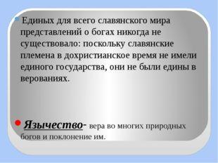 Единых для всего славянского мира представлений о богах никогда не существова
