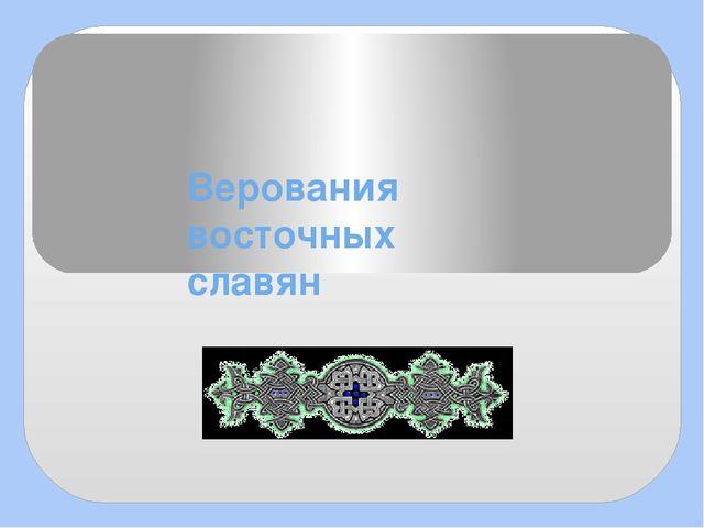 Верования восточных славян