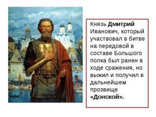Князь Дмитрий Иванович, который участвовал в битве на передовой в составе Бол