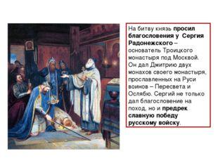 На битву князьпросил благословения у Сергия Радонежского– основатель Троиц