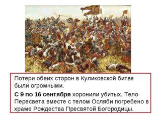 Потери обеих сторон в Куликовской битве были огромными. С 9 по 16 сентября хо