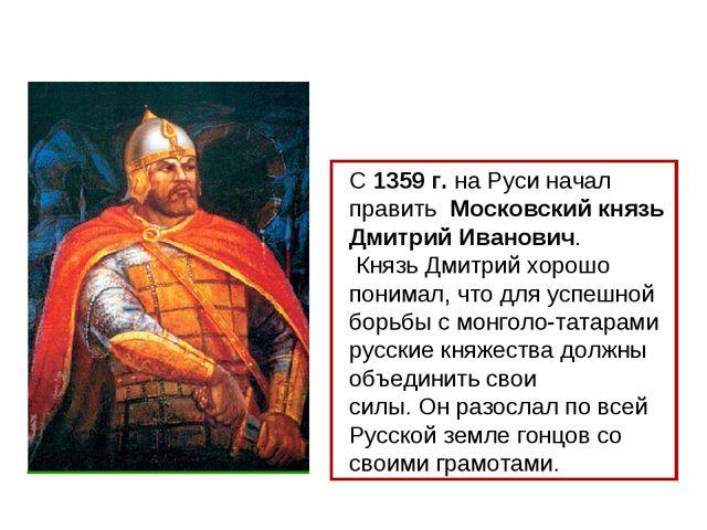 С 1359 г. на Руси начал править Московский князь Дмитрий Иванович. Князь Дми...