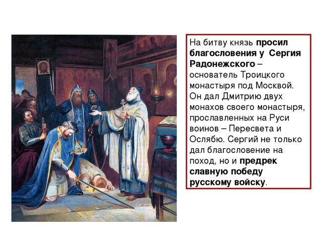 На битву князьпросил благословения у Сергия Радонежского– основатель Троиц...
