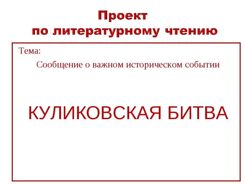 Тема: Сообщение о важном историческом событии КУЛИКОВСКАЯ БИТВА
