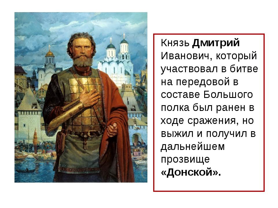 Князь Дмитрий Иванович, который участвовал в битве на передовой в составе Бол...