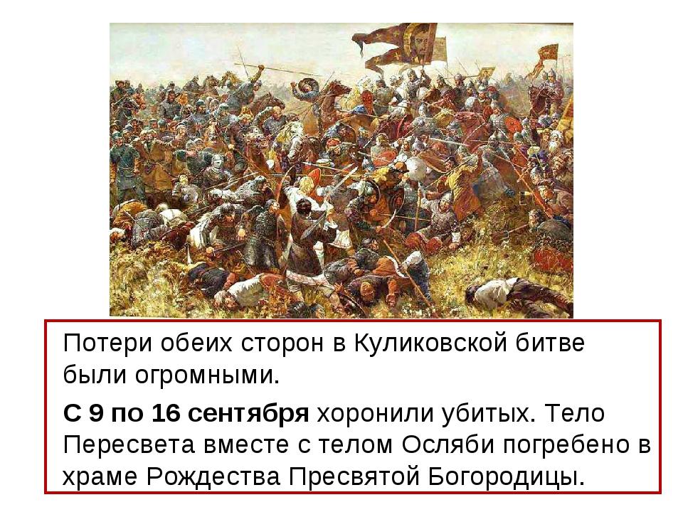 Потери обеих сторон в Куликовской битве были огромными. С 9 по 16 сентября хо...