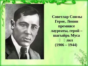 Советлар Союзы Герое, Ленин премиясе лауреаты, герой – шагыйрь Муса Җәлил (1
