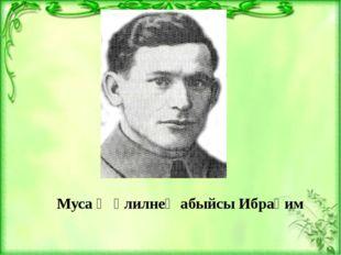 Муса Җәлилнең абыйсы Ибраһим