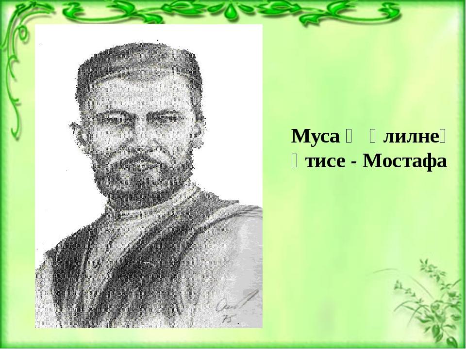 Муса Җәлилнең әтисе - Мостафа