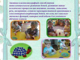 Занятия пластилинографией способствуют интеллектуальному развитию детей, разв