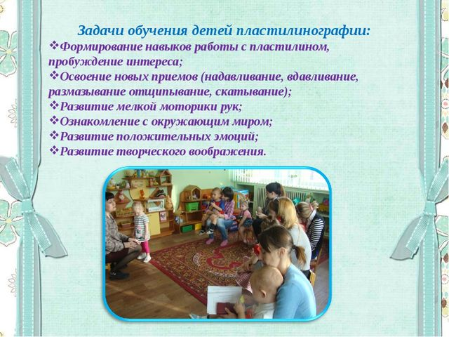 Задачи обучения детей пластилинографии: Формирование навыков работы с пласти...