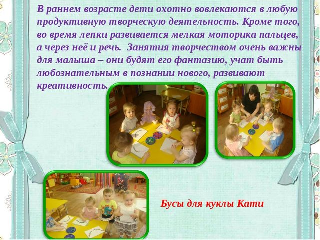 В раннем возрасте дети охотно вовлекаются в любую продуктивную творческую дея...