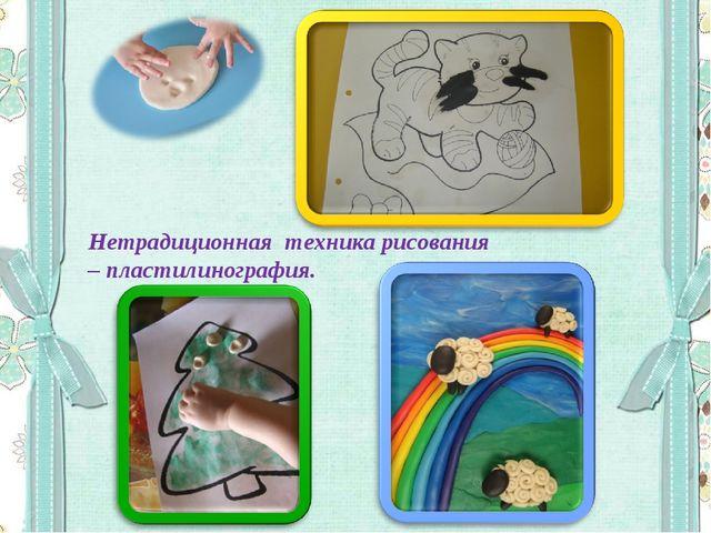 Нетрадиционная техника рисования – пластилинография.