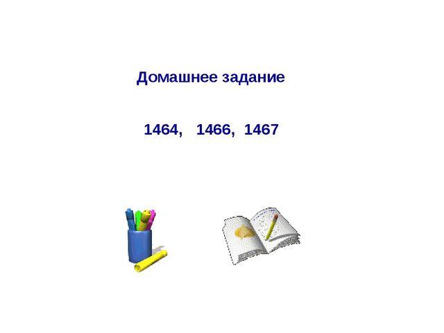 Домашнее задание 1464, 1466, 1467