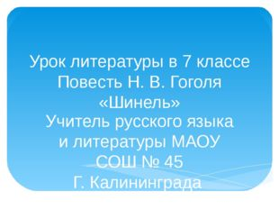 Урок литературы в 7 классе Повесть Н. В. Гоголя «Шинель» Учитель русского язы