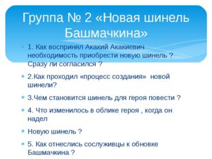 1. Как воспринял Акакий Акакиевич необходимость приобрести новую шинель ? Сра