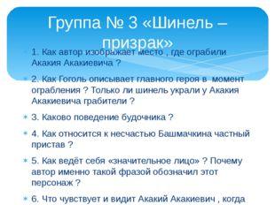 1. Как автор изображает место , где ограбили Акакия Акакиевича ? 2. Как Гогол