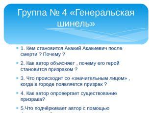 1. Кем становится Акакий Акакиевич после смерти ? Почему ? 2. Как автор объяс