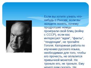 Если вы хотите узнать что-нибудь о России, если вы жаждете понять, почему про