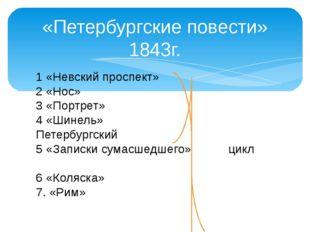 «Петербургские повести» 1843г. 1 «Невский проспект» 2 «Нос» 3 «Портрет» 4 «Ши