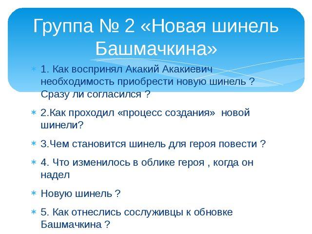 1. Как воспринял Акакий Акакиевич необходимость приобрести новую шинель ? Сра...