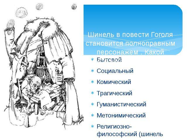 Бытовой Социальный Комический Трагический Гуманистический Метонимический Рели...